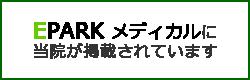 EPARK メディカルに当院が掲載されています